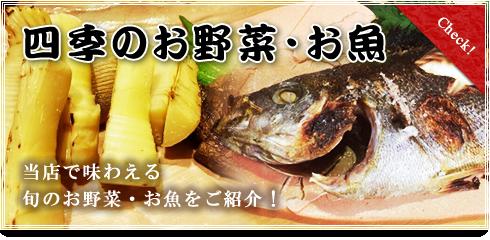 四季のお野菜・お魚