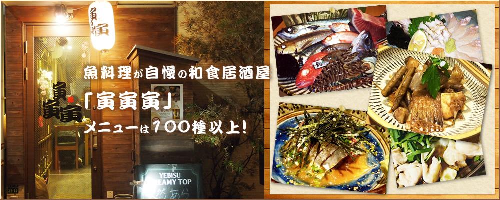 魚料理が自慢の和食居酒屋 「寅寅寅」 メニューは100種以上!