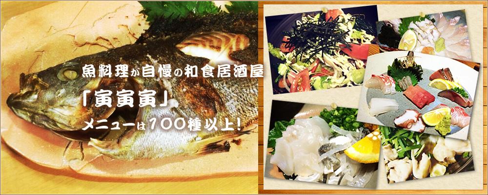 「寅寅寅」の焼き魚の写真です