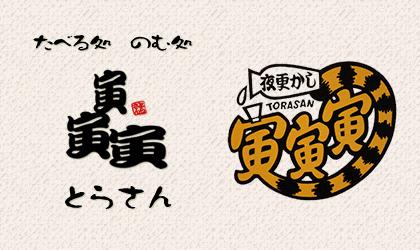 福岡県福岡市中央区高砂にある和食居酒屋【寅寅寅】(とらさん)