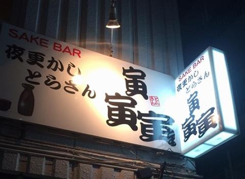 隠れ家的日本酒がおいしいバー